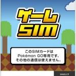 b-mobileのポケモンGO専用「ゲームSIM」の特徴と注意点まとめ