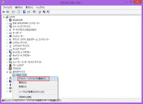 gear-live-adb-debug-driver3