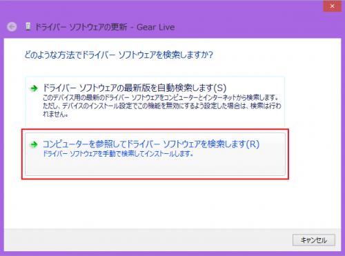 gear-live-adb-debug-driver4
