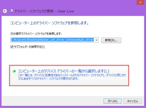 gear-live-adb-debug-driver5