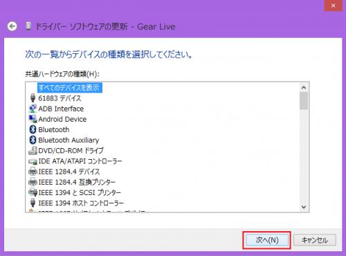 gear-live-adb-debug-driver6