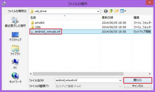 gear-live-adb-debug-driver9