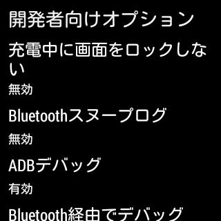 gear-live-developer-options6