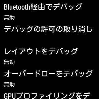 gear-live-developer-options7