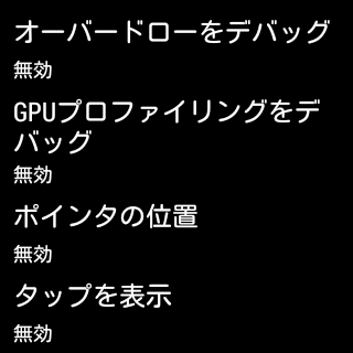 gear-live-developer-options8