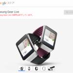 Samsung Gear LiveのGoogleストアにおける販売が終了。