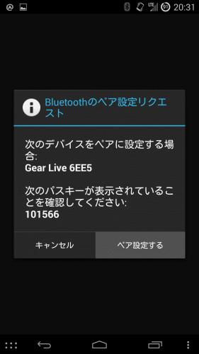 gear-live-setup25