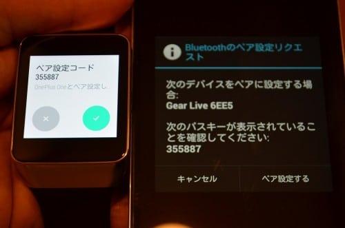 gear-live-setup7