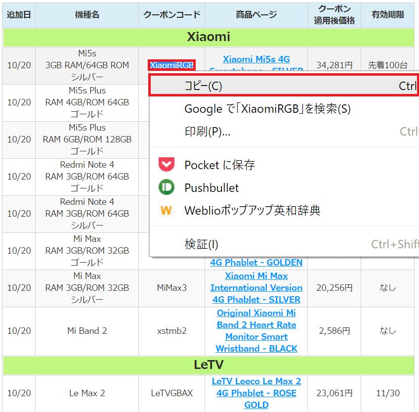 GearBestのクーポン一覧とセール情報まとめ【2019年9月4日】