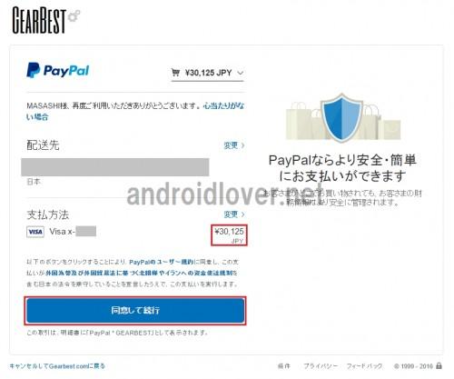 gearbest-paypal-yen11