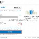 GearBestのPayPal支払いが日本円に対応し為替手数料が不要に。日本円で支払う手順まとめ。