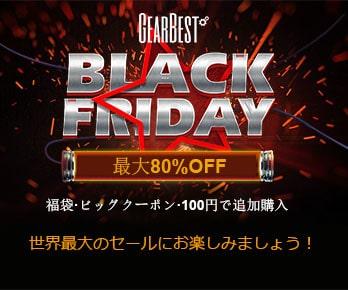 gearbest-sale66
