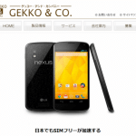 Nexus4を日本で安く販売する(予約受付中)のゲッコー・アンド・カンパニーについて調べてみた。