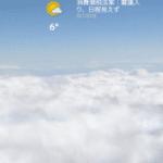 Genie Widget Transparent:天気とニュースの定番ウィジェットの透過バージョン。壁紙に自然になじむおすすめアプリ。
