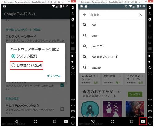 「日本語109A配列」を選ぶ。日本語入力はできるが、アルファベットに切り替えられないためキーボード設定を変更