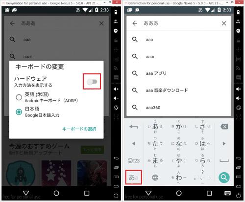 「ハードウェア」をオンにすると、文字入力中は常にソフトウェアキーボードが表示される。左下の「あa」で日本語とアルファベットを切り替え可能に