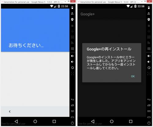 Googleアカウントログイン画面が表示される。その間もGoogle+がエラーを吐くが気にせず「OK」をクリック