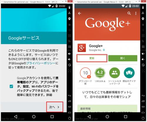 「次へ」をクリックしてGoogle+を更新