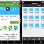 GenymotionにGoogle Playストアをインストールする方法。