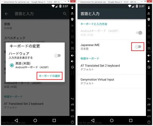 「キーボードの選択」をクリックして「Japanese IME」をオンにする