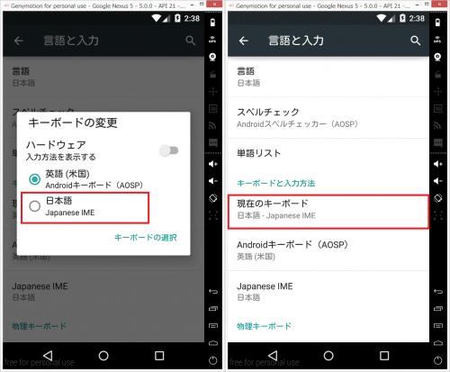 「日本語」をクリックして現在のキーボードを日本語に変更