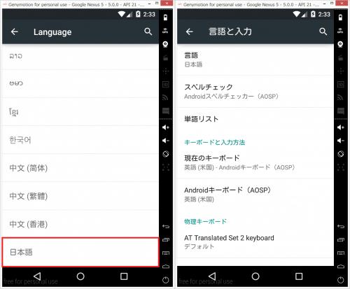 「日本語」をクリックすると言語が日本語に切り替わる