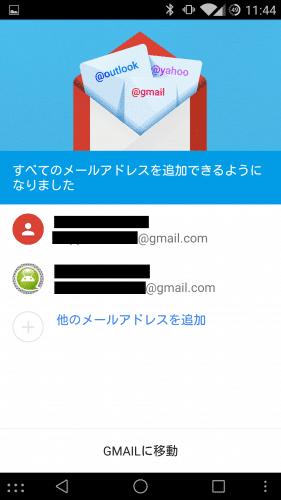 gmail-5.0-apk2