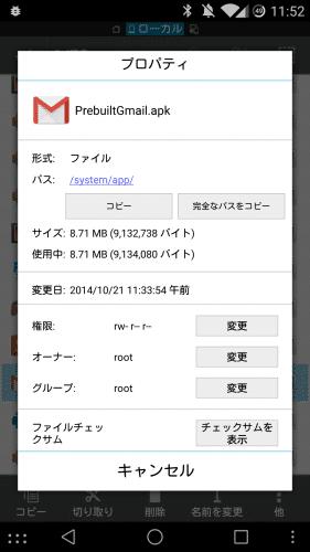 gmail-5.0-apk4