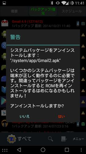 gmail-5.0-apk5