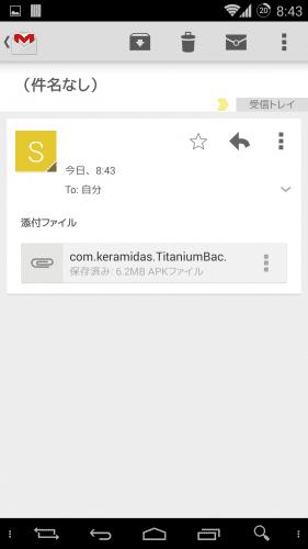 gmail-v4.710