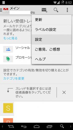 gmail-v4.712