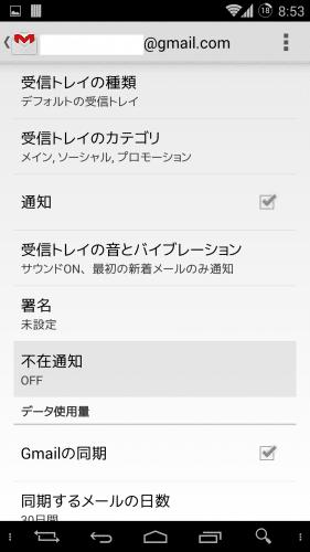 gmail-v4.714