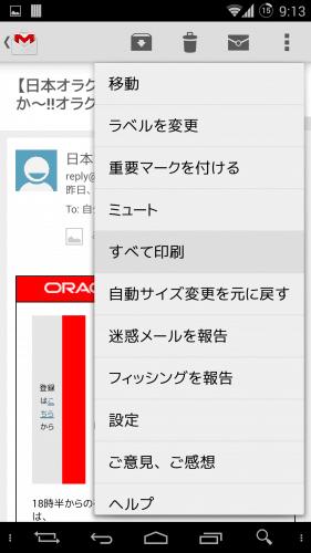 gmail-v4.720