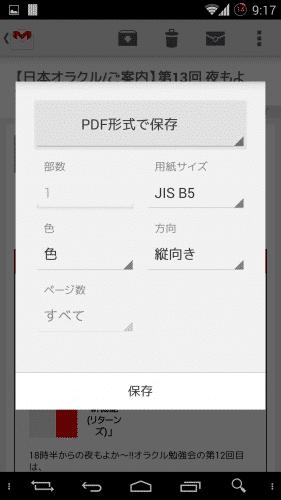 gmail-v4.727