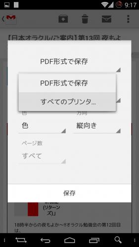 gmail-v4.728