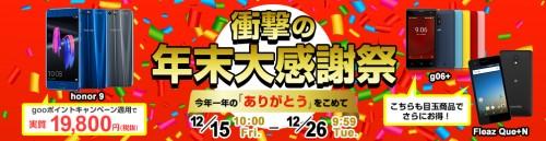 goo-simseller-sale24
