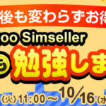 goo SimSellerのセール情報と購入方法、注意点まとめ【10月】