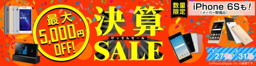 goo-simseller-sale8