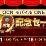 OCNモバイルONEのキャンペーン・セール併用パターンと詳細・注意点まとめ【9月】