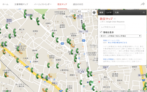 google-bosai-map4