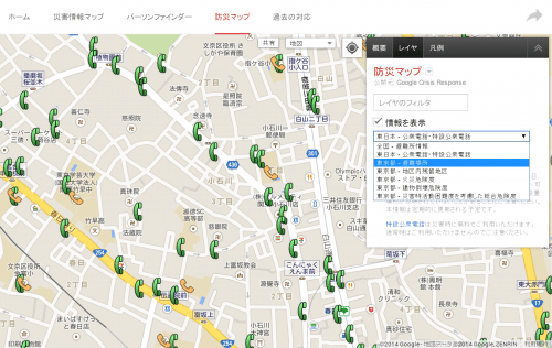 google-bosai-map5
