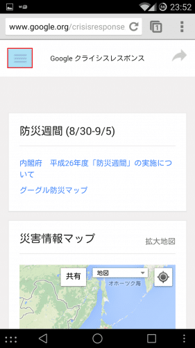 google-bosai-mobile1