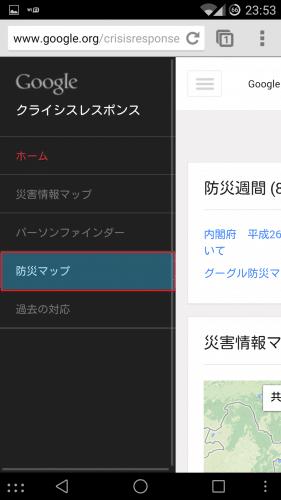 google-bosai-mobile2