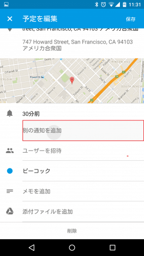 google-calendar-add-edit-notification1