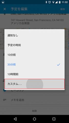 google-calendar-add-edit-notification11