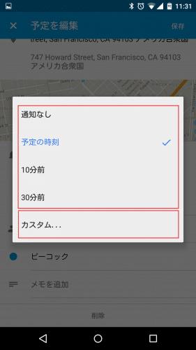 google-calendar-add-edit-notification2