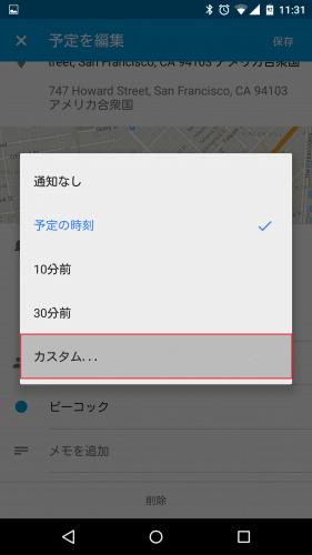 google-calendar-add-edit-notification3