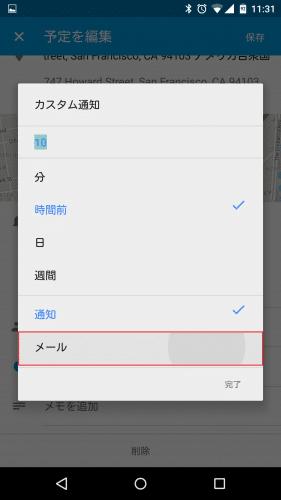 google-calendar-add-edit-notification6