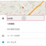 Googleカレンダー Android版で予定の通知時間を変更したり複数回通知する方法。