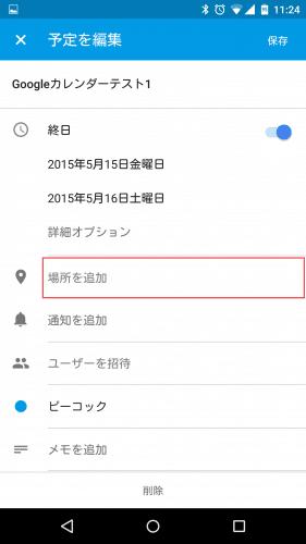 google-calendar-add-map1